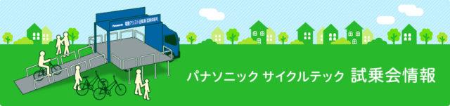 Panasonic試乗会情報
