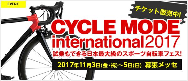 サイクルモード2017 開催日程まとめ