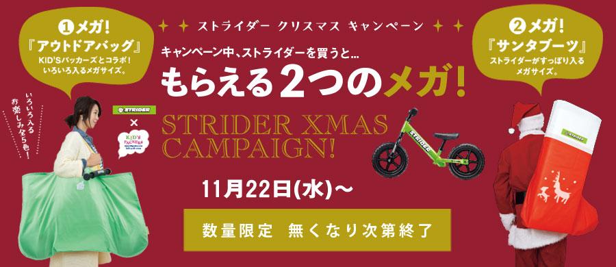 「ストライダー」クリスマスキャンペーン実施中!