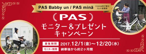 【YAMAHA】モニター&プレゼントキャンペーン