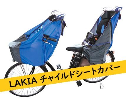 【LAKIA】おすすめのチャイルドシートカバー【雨の日】