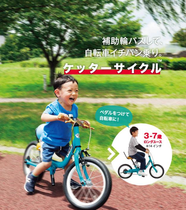 Peopleのケッターサイクルがすごい!2歳になったら買うべきファーストサイクル!2019年
