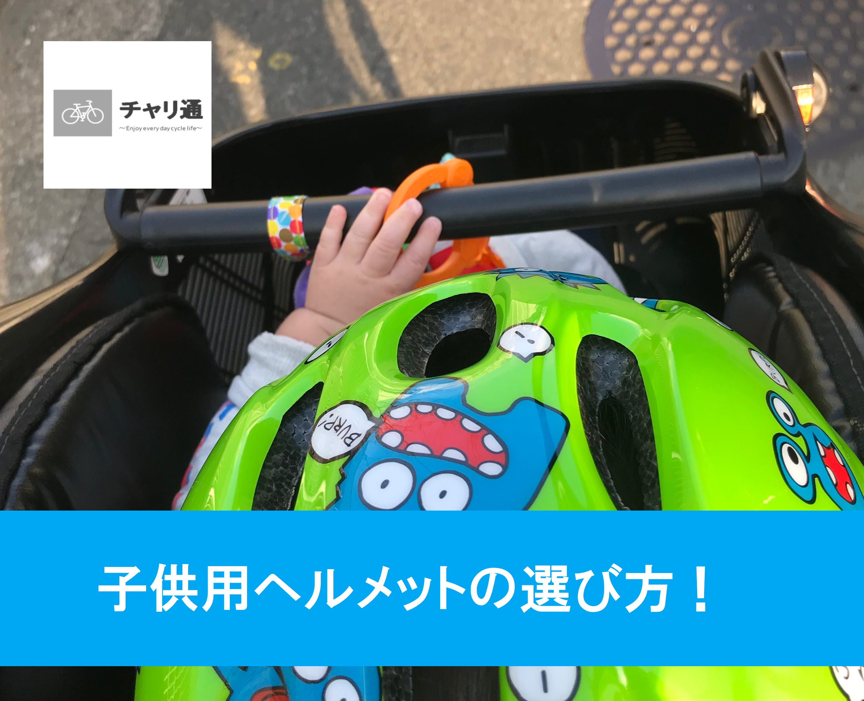子供用ヘルメットの選び方!頭のサイズと測り方は?1歳以下でも平気?年齢別・サイズ別のおすすめを紹介!