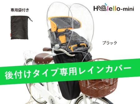 【ハレーロミニ】後付け前子供乗せ専用レインカバーはコレ!【他の種類はないの?】
