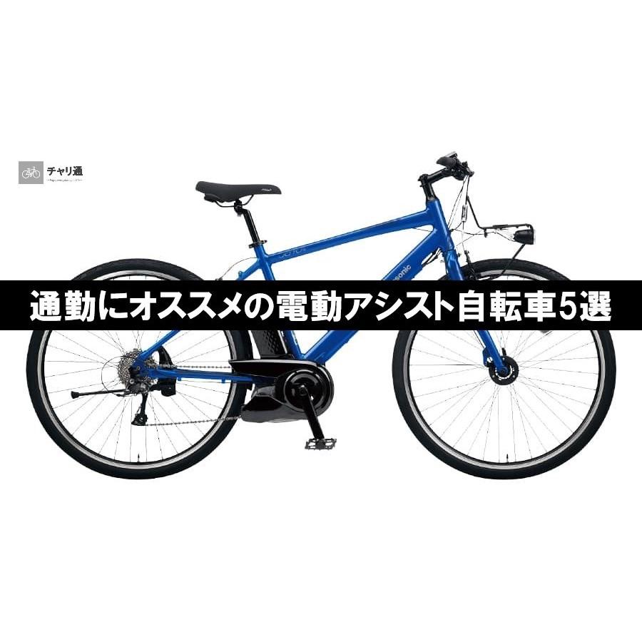 【通勤に】電動アシスト自転車オススメ5選【これで決まり】