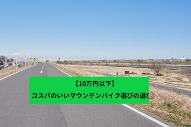 【10万円以下】コスパのいいマウンテンバイク選びの選び方