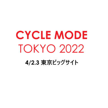 サイクルモード2022