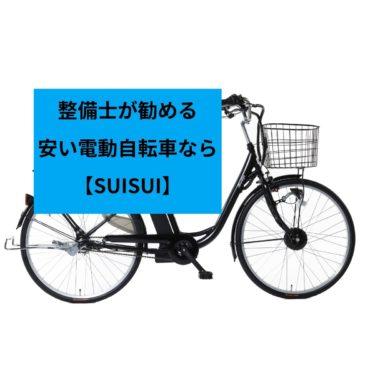 整備士が勧める安い電動自転車なら【SUISUI】